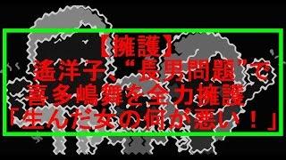 """遙洋子、""""長男問題""""で喜多嶋舞を全力擁護「生んだ女の何が悪い!」 母親..."""