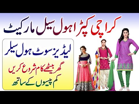 Karachi Wholesale Clothes Market┃Ladies Clothes┃Start Your Own Business From Home┃Part 2