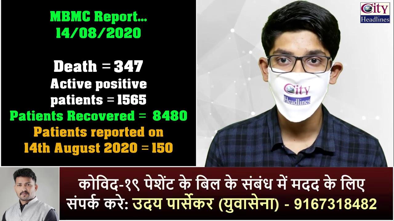 Mira Bhayandar: 8480 Corona Patients Recovered, 1565 Corona Active