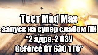 Тест Mad Max Безумный Макс запуск на супер слабом ПК 2 ядра, 2 ОЗУ, GeForce GT 630 1 Гб