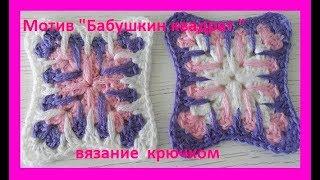 """Бабушкин квадрат """"Полоскун"""" вязание крючком,crochet pattern (узор №237)"""