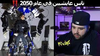 ناس عايشيين في سنة 2050 💥 اختراعات غريبة و مذهلة