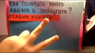 КУЧА ЛАЙКОВ ИНСТАГРАМ #5!!!