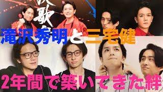 滝沢秀明と三宅健が2年間で築いてきた絆、『滝沢歌舞伎』からの「KEN☆Ta...