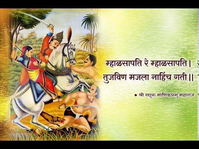 Mhalasapati Re - म्हाळसापती रे - Khandoba Bhajan by Shri Manik Prabhu Maharaj
