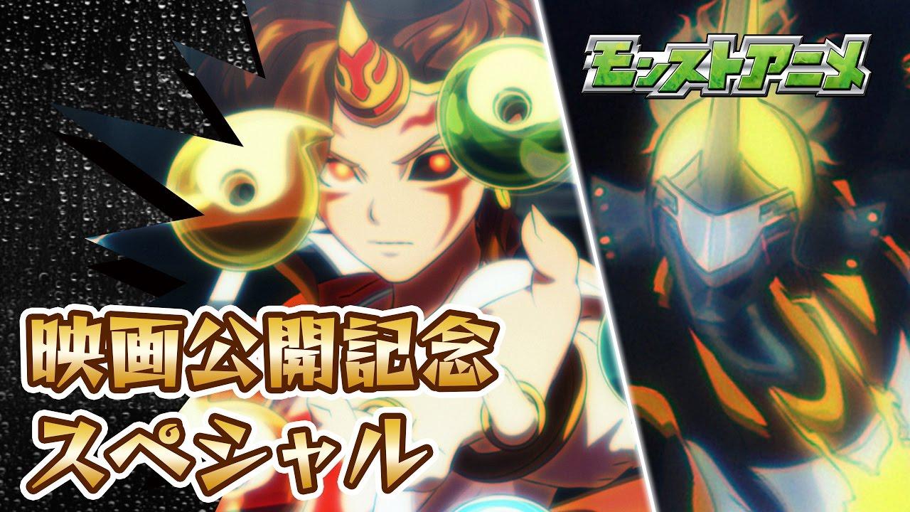 モンストアニメスペシャルが1冊の小説として発売 ゲームエイト