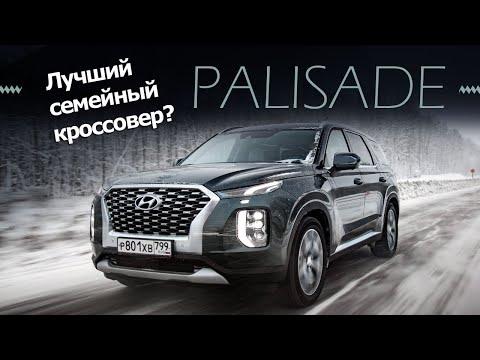 Hyundai Palisade: 1000 км за рулем и на капитанском кресле