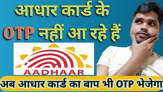 How To Get Aadhar Card OTP Super Fast, Mobile Number Registered With Aadhar Not Receiving OTP