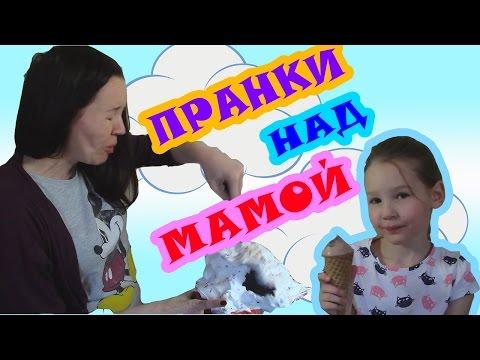 Смешные Пранки Над Родителями на 1 Апреля // Розыгрыши // FOR KIDS // Видео для детей - Смотреть видео без ограничений