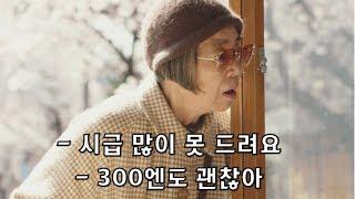 50년 단팥 장인이 동네 빵집 알바에 도전하는 영화