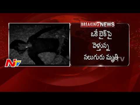 ఒకే బైక్ పై వెళ్తున్న నలుగురు యువకులు మృతి || Jagtial || NTV