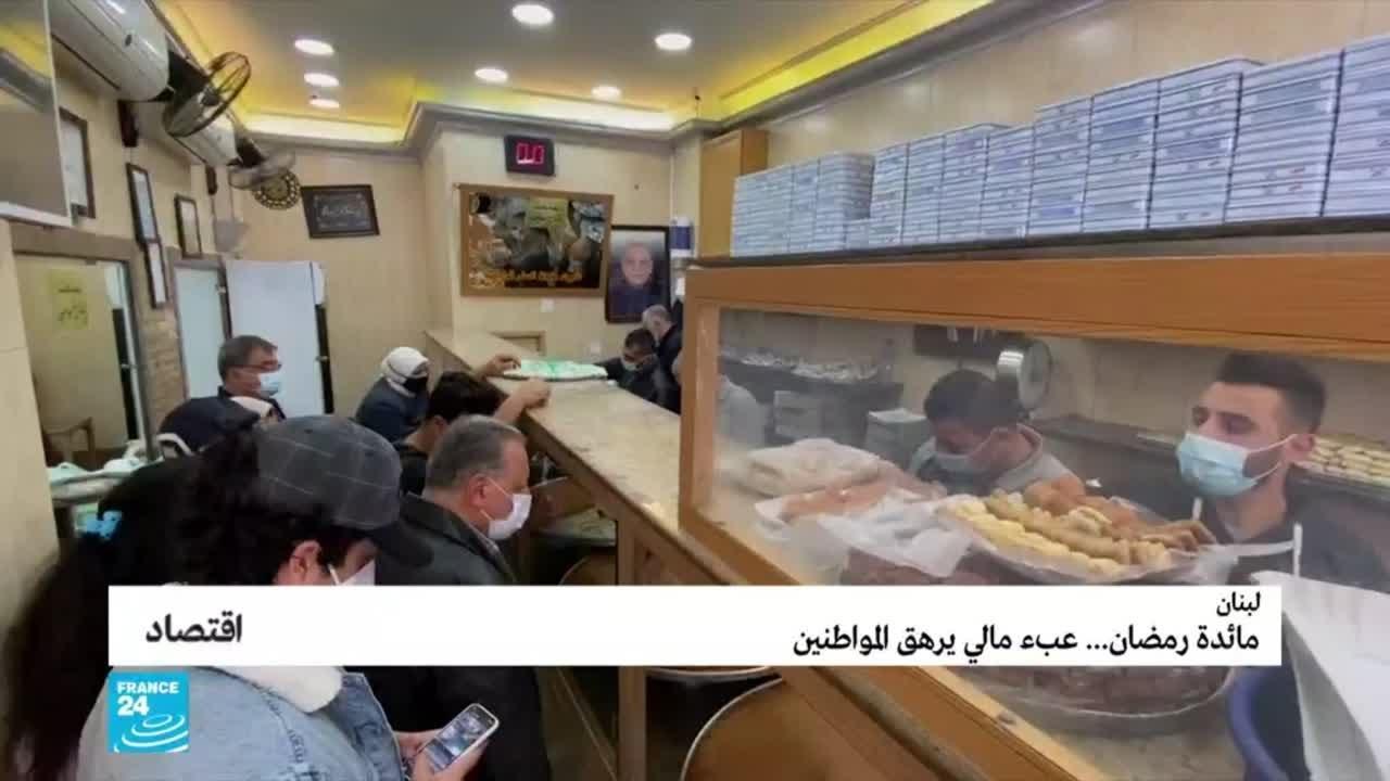 لبنان: مائدة رمضان.. عبء مالي يرهق المواطنين  - نشر قبل 1 ساعة