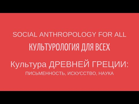 КУЛЬТУРА ДРЕВНЕЙ ГРЕЦИИ. ПИСЬМЕННОСТЬ. ИСКУССТВО. НАУКА. ANCIENT GREECE. LANGUAGE. ART. SCIENCE