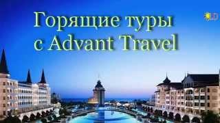 Как купить Горящие туры. Выгода покупки с использованием Advant Travel