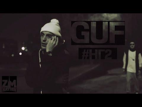 Гуф делится с аудиторией всем тем, что случилось с ним за последнее время здесь вы можете слушать онлайн guf, гуф, mp3 бесплатно и без регистрации.