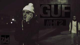 ФАН-ВИДЕО: Guf - НГ2 [2016]