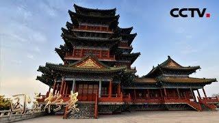 《国宝档案》 20190521 天下名楼——探秘阅江楼| CCTV中文国际