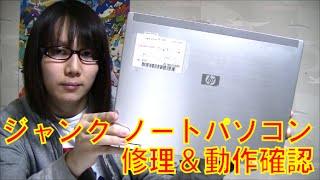 【ジャンク】ノートパソコン 修理・動作確認 【手順・紹介】 thumbnail