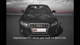 Обзор чехлов для Audi A4 B8 S-Line