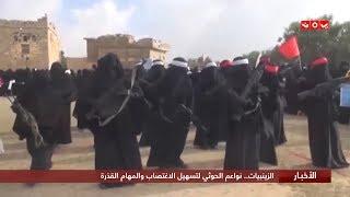الزينبيات .. نواعم الحوثي لتسهيل الاغتصاب والمهام القذرة