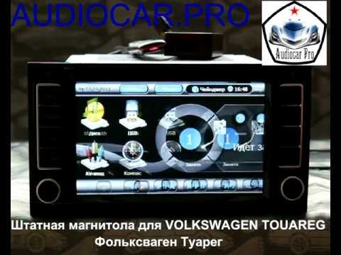 Автомагнитола VOLKSWAGEN TOUAREG ТУАРЕГ Audiocar Pro Аудиокар Про