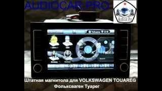 Автомагнитола VOLKSWAGEN TOUAREG ТУАРЕГ Audiocar Pro Аудиокар Про(, 2013-02-05T22:41:49.000Z)