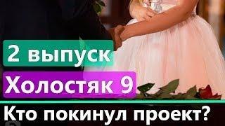 Холостяк 9 сезон 2 выпуск: Кто покинул проект 15.03.2019