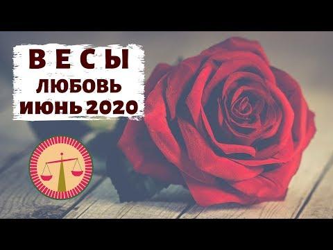 ВЕСЫ 🧡: ОНИ ЛЮБЯТ ВАС БЕЗУМНО, НО НАМЕРЕНЫ УЙТИ! ТАРО ПРОГНОЗ на ИЮНЬ 2020.