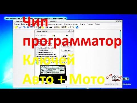 Программатор ключей SKT100 ≡ Чип Программатор Ключей Автомобилей +  Мотоциклов