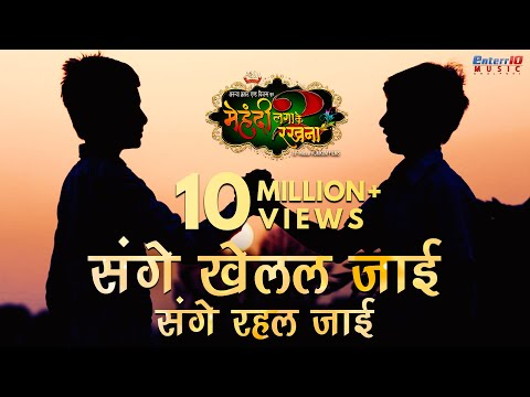संगे खेलल जाई संगे रहल जाई  Sanghe Khelal Jai Sanghe Rahal Jai | Super Hit Bhojpuri Song 2018