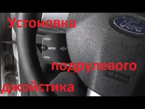 Форд Фокус 2 установка подрулевого джойстика