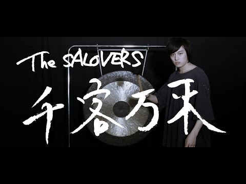 The SALOVERS - 千客万来