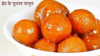 अब साधारण ब्रेड से बनाएं बिल्कुल हल्वाइ जैसे सोफ़्ट और स्वादिष्ट गुलाब जामुन | Bread Gulab Jamun