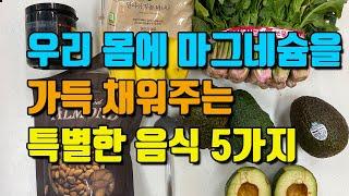 내 몸의 마그네슘을 가득 채워주는 음식 5가지  (마그…