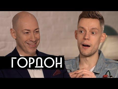 Гордон - Украина, Россия, война, мир / вДудь - Поиск видео на компьютер, мобильный, android, ios