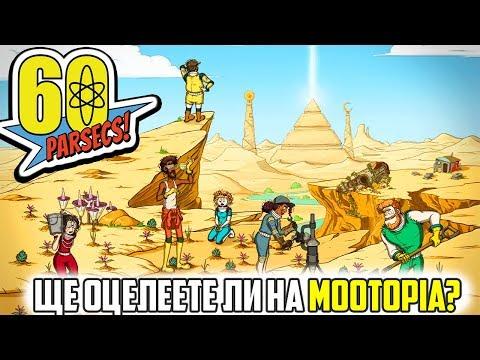 ОТКРИХ НОВА ПЛАНЕТА! - 60 Parsecs
