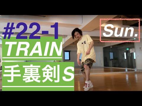トレイン(TRAIN)は汎用性が高い【手裏剣ステップ】自宅でハウスダンス|Online LIVE Lesson #22