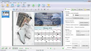 видео Как сделать дизайн календаря на 2016 г.