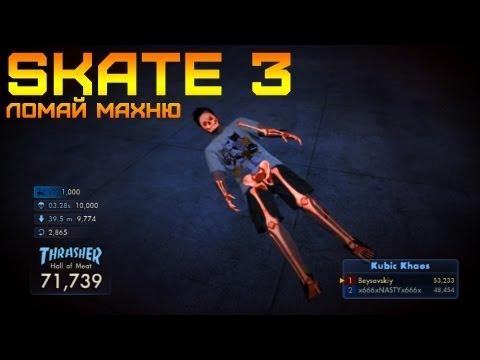 SKATE 3: Ломай Махню
