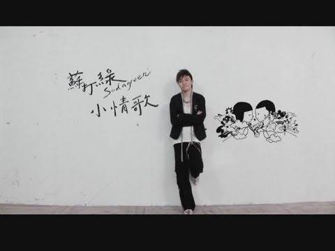 蘇打綠 sodagreen -【小情歌】Official Music Video