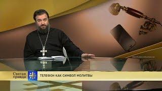 Прот.Андрей Ткачёв Телефон как символ молитвы