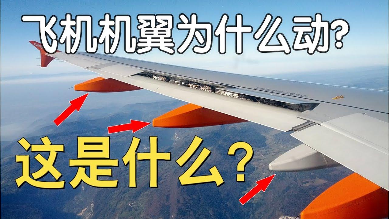 时速200公里,飞机为什么就能飞起来?带你认识飞机高升力系统