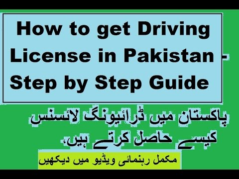 How To Get Driving License in Pakistan | License Fee | 2017 | English/Urdu
