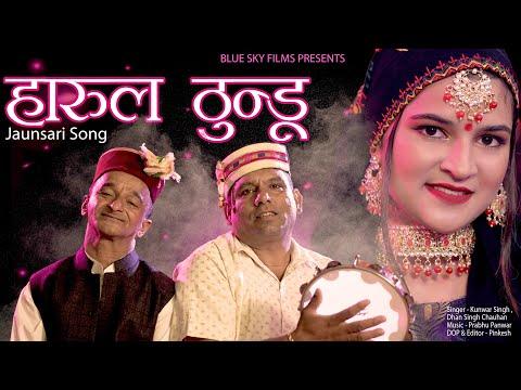 HARUL THUNDU 2021 || Latest Jaunsari Video Song || Prabhu Panwar || BlueSkyFilms  ||