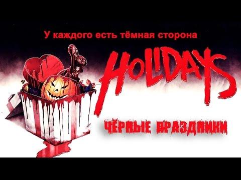 Чёрные праздники (Holidays) 2016. Трейлер (Русская озвучка)