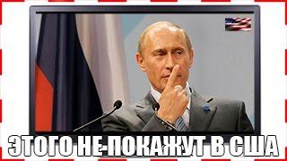 ЭТО ЗАПРЕТИЛИ ПОКАЗЫВАТЬ В США: Самая антиамериканская речь Путина!!!  2016, СЕГОДНЯ