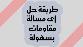 الطريقة اللي هتخليك تحل اى مسالة مقاومات بسهولة - محمد عبيد