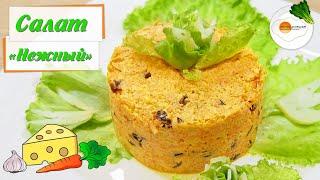 """Салат """"Нежный"""" из моркови с чесноком. Витаминный салат из сырой моркови (carrot salad with garlic)"""
