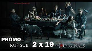 Древние (The Originals) - 2 сезон 19 серия RUS SUB (Промо)