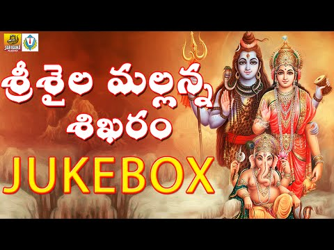 Srisaila Mallikarjuna Telugu Songs Jukebox || Shiva Devotional Songs Telugu || Lord Shakar Songs